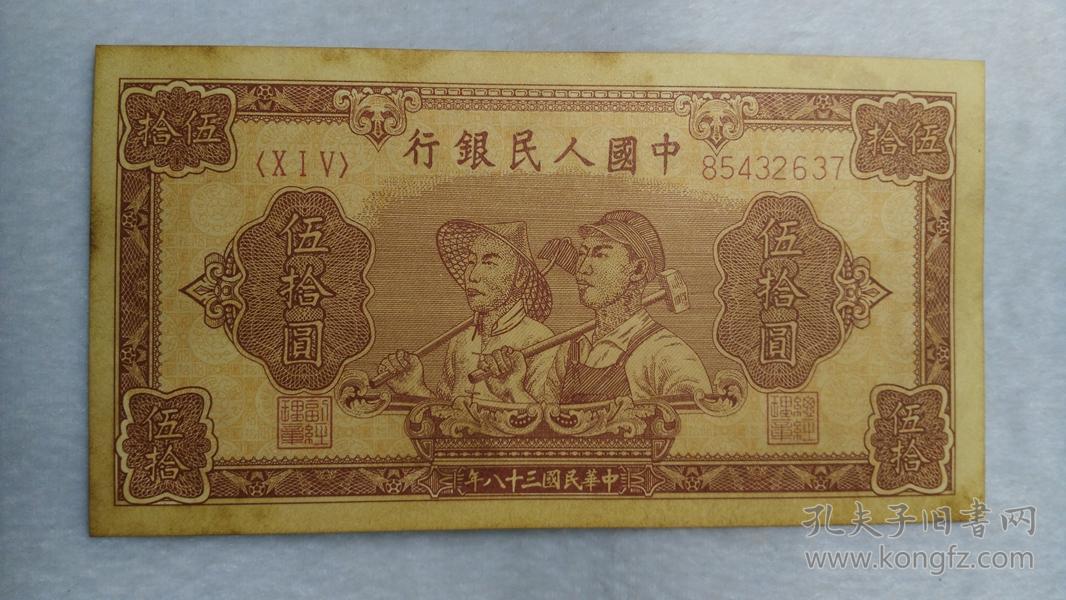 第一套人民币 伍拾元 纸币 编号85432637