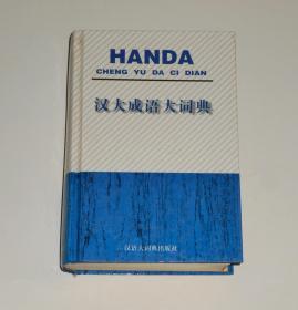 汉大成语大词典 精装 1996年版 2000年印