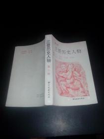 三晋历史人物 第二册