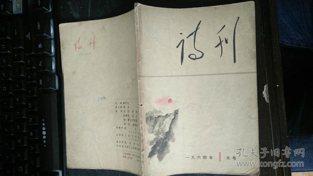 诗刊(1964年第1期)  总70期
