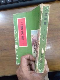 三国演义(下册)广智书局经济版 带插图 内页完整(书封有损伤)