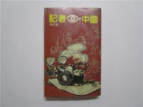 1983年第二版《记者眼.中国》陈非著 博益出版集团出版社(小32开)