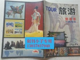 创刊号L--旅游 北京版 北京出版社
