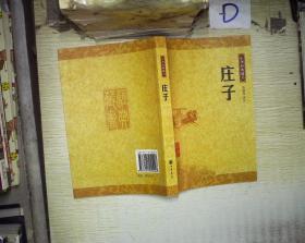 庄子:中华经典藏书 。、