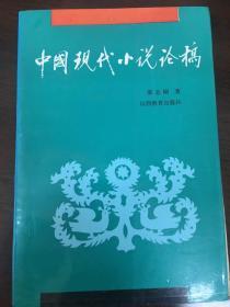 中国现代小说论稿