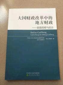 大国财政改革中的地方财政-宜昌经验与启示
