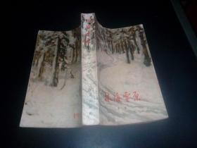 林海雪原 1964三版 1966上海七印