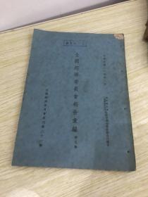 全国经济委员会会议纪要第九集(1936年出版)