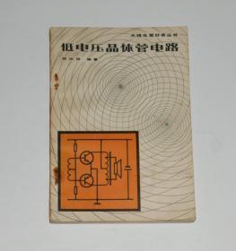 低电压晶体管电路  1981年