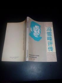 冯雪峰评传