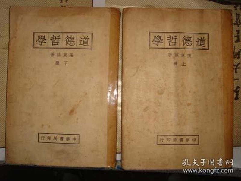 道德哲学(民国23年3版,2册全。两册书脊粘透明胶带,15717,)