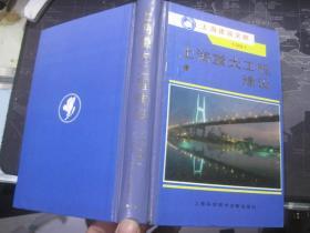 上海建设文献:上海重大工程建设(1989~1990)