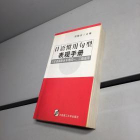 日语惯用句型表现手册【日本语国际水平考试一、二级试用】【 9品-95品+++ 正版现货 自然旧 实图拍摄 看图下单】