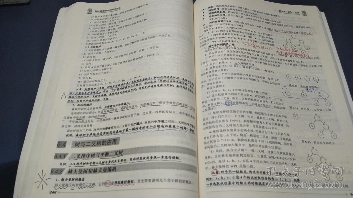 天勤计算机考研高分笔记系列:2015版数据结构高分笔记