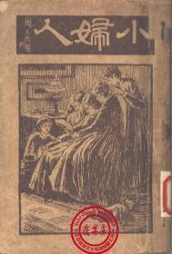 小妇人-1933年版-(复印本)