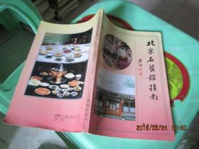 北京名餐馆指南   13号柜
