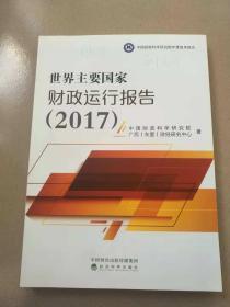 2017-世界主要国家财政运行报告