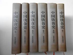 中國飲食史 全六卷【布面精裝初版、僅印3100套】