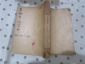 文物参考资料1955年10-12期合订本