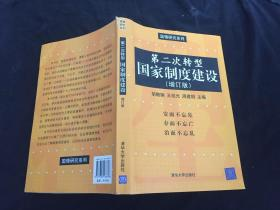 第二次转型国家制度建设(增订版)