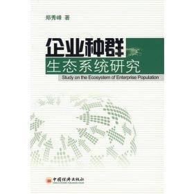 企业种群生态系统研究