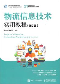 物流信息技术实用教程(第2版)