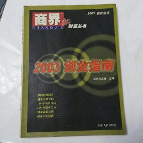 2003创业指南