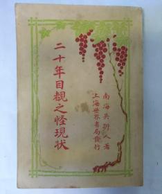 (民国版)二十年目睹之怪现状 卷二 上海世界书局