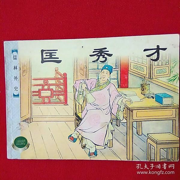 匡秀才《儒林外史》图片