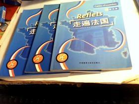 走遍法国【学生用书 ,教师用书加2光盘】走遍法国练习册,【合售】