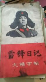 雷锋日记大楷字帖