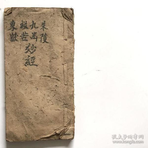 朱陵九幽救苦东岳妙经 民间手抄本古书 道教书籍