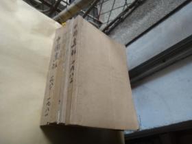 中国烹饪1980年--83年(1-4全年装订 缺82年第一期) (含创刊号,牛皮纸合订,品还行)名家文章书法荟萃