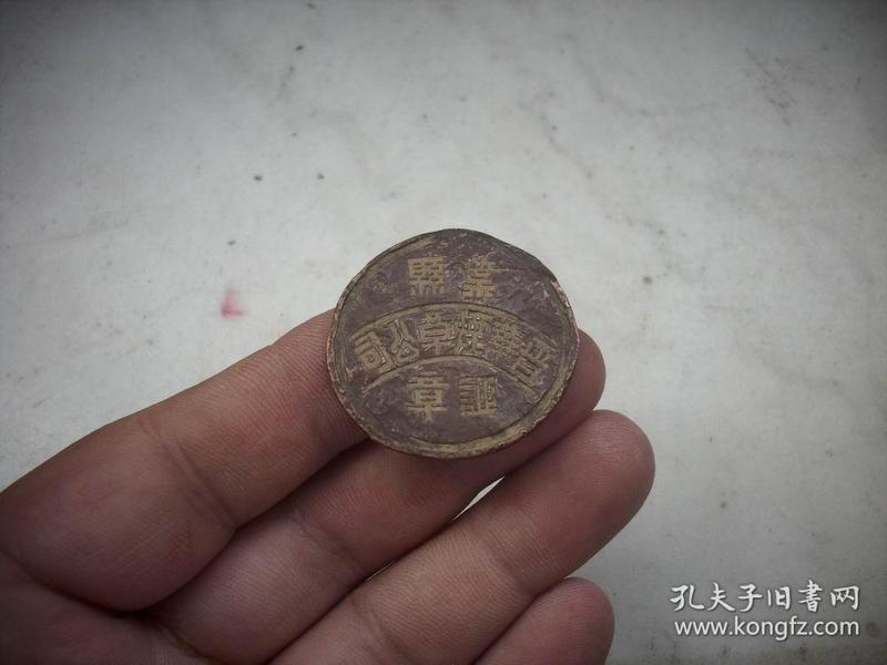 烟草史料-民国-叶县【晋华烟草公司】证章!直径3.4厘米