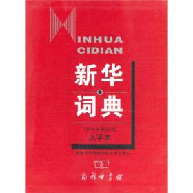 ZJ 新华词典 大字体 2001年修订版