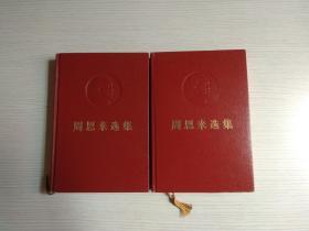 周恩来选集【上下.精装 】上册1980年1版1印.  下册1984年1版1印