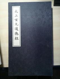 太上玄元道德经 【盒子九品、书近全新】