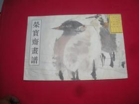 古代部分 三 荣宝斋画谱 (二)花鸟