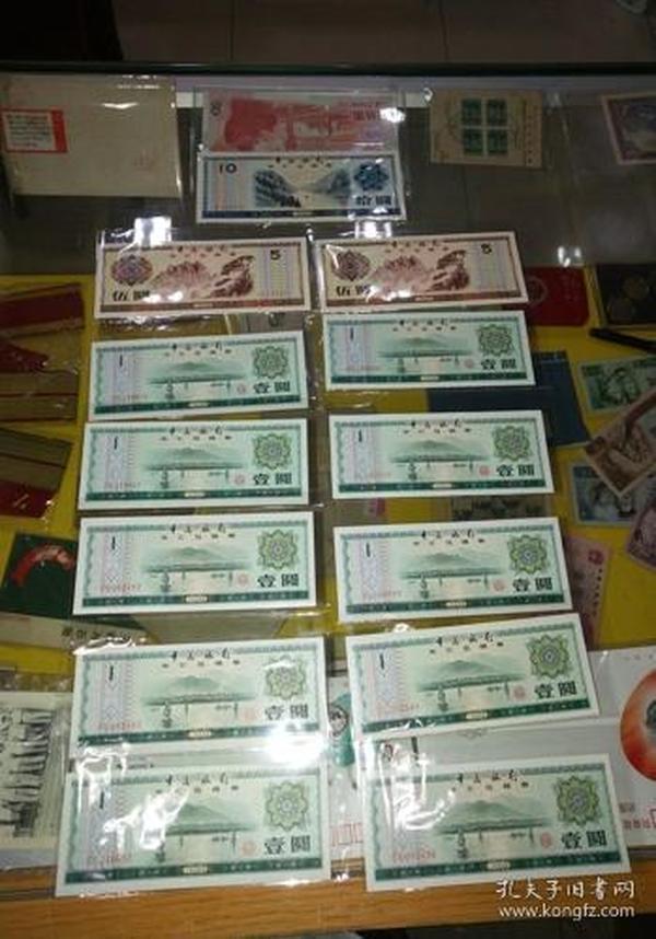 外汇劵10张一元两张2元1张10元 13张和售