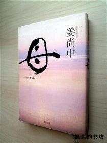 【日文原版】母(姜尚中著 32开本集英社)