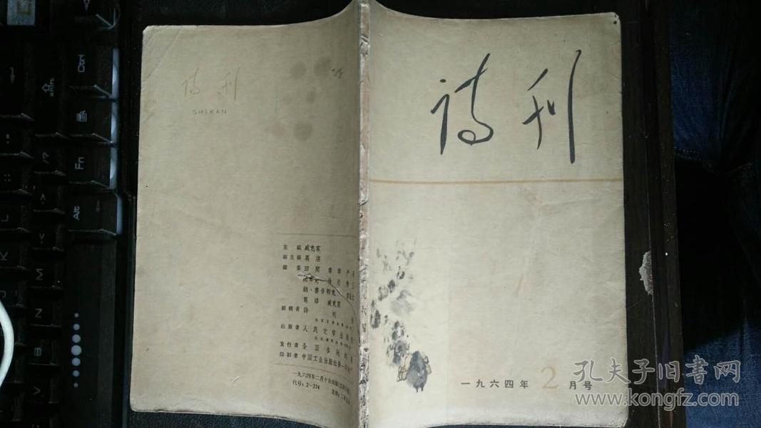诗刊(1964年第2期)  总71期