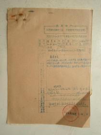 革委会成员任免呈报表及材料(7)