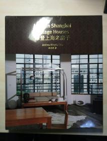 摩登上海老房子
