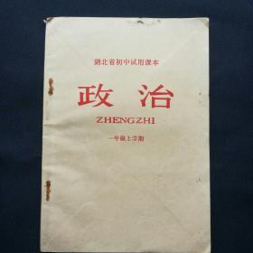 1973年 《湖北省初中试用课本~政治(一年级上学期用)》   [柜9-5]