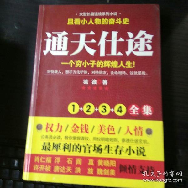 通天仕途(1-4全集)
