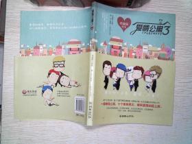 爱情公寓3:珍藏版绘本