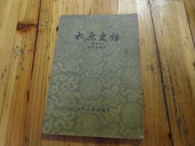 太原史话 1961年版