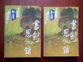 书剑恩仇录上,下册,2全,武侠小说