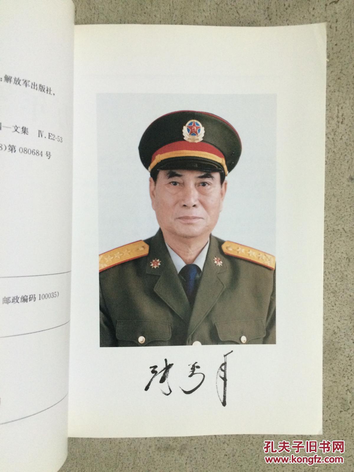 张万年军事文选【小16开 2008年一印】