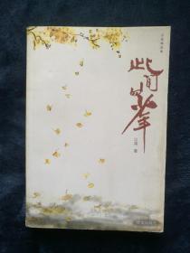 江南 此间的少年 2004年 一版一印 正版 华文